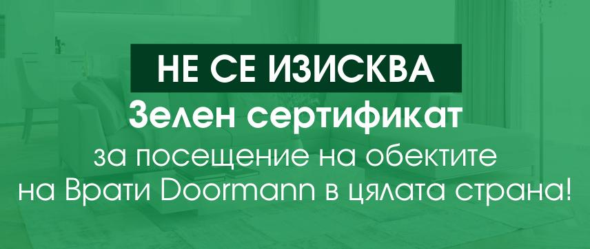 Дорман Кърджали - Зелен сертификат